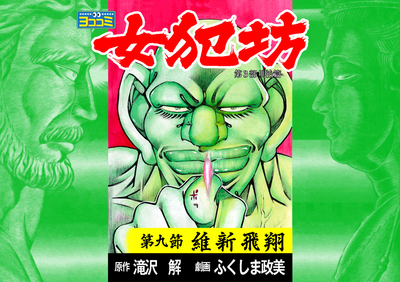 【ヨココミ】女犯坊 第三部 明治篇(9)-電子書籍