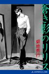 蒼き影のリリス(1)-電子書籍