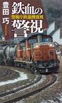 鉄血の警視 警視庁鉄道捜査班-電子書籍