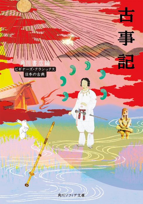 古事記 ビギナーズ・クラシックス 日本の古典-電子書籍-拡大画像