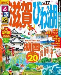 るるぶ滋賀 びわ湖'16~'17-電子書籍