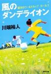 風のダンデライオン 銀河のワールドカップ ガールズ-電子書籍