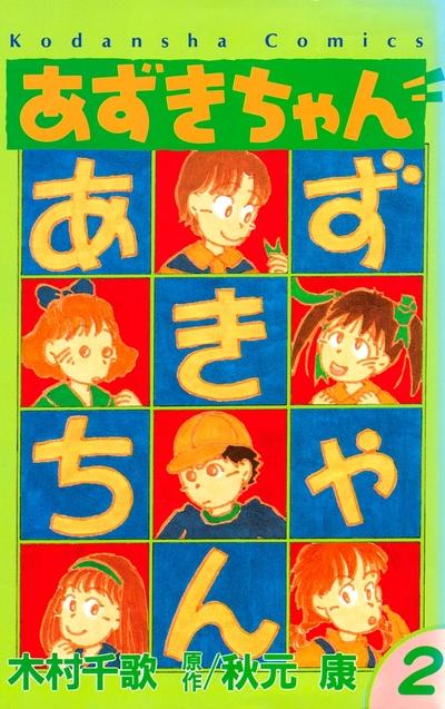 あずきちゃん(2)-電子書籍
