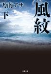 風紋 下 新装版-電子書籍