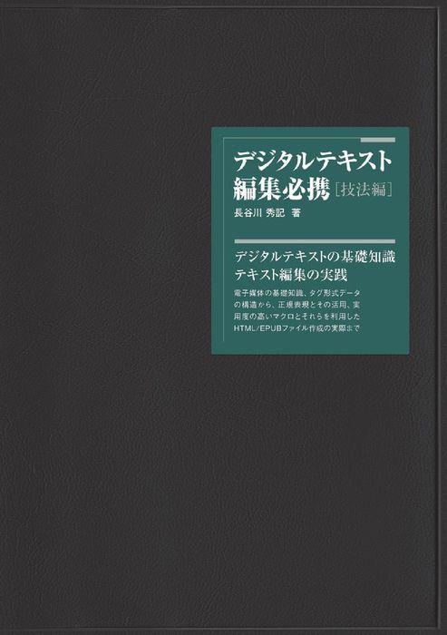 デジタルテキスト編集必携[技法編]拡大写真