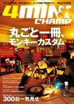 4MINIちゃんぷ Vol.22-電子書籍