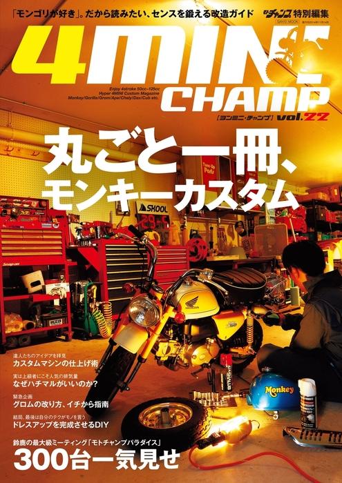 4MINIちゃんぷ Vol.22拡大写真