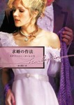 求婚の作法-電子書籍