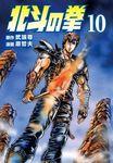 北斗の拳 10巻-電子書籍
