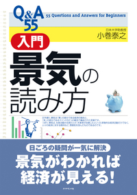 Q&A55 入門景気の読み方-電子書籍
