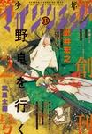 少年マガジンエッジ 2015年11月号 [2015年10月17日発売]-電子書籍
