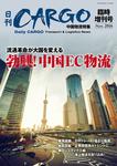 日刊CARGO臨時増刊号 中国物流特集 流通革命が大国を変える  勃興!中国EC物流-電子書籍