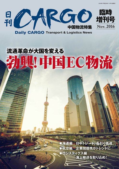 日刊CARGO臨時増刊号 中国物流特集 流通革命が大国を変える  勃興!中国EC物流拡大写真
