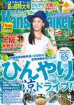 KansaiWalker関西ウォーカー 2015 No.15-電子書籍
