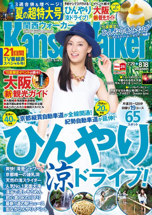 KansaiWalker関西ウォーカー 2015 No.15-電子書籍-拡大画像