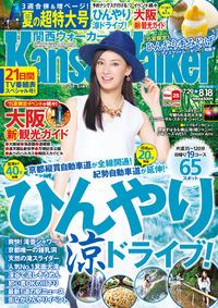 KansaiWalker関西ウォーカー 2015 No.15
