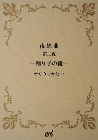 夜想曲 第二夜 ―踊り子の靴―-電子書籍
