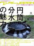 ワンダーJAPAN vol.13-電子書籍