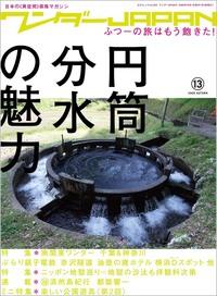 ワンダーJAPAN vol.13