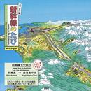 おでかけ版 新幹線のたび with English-電子書籍