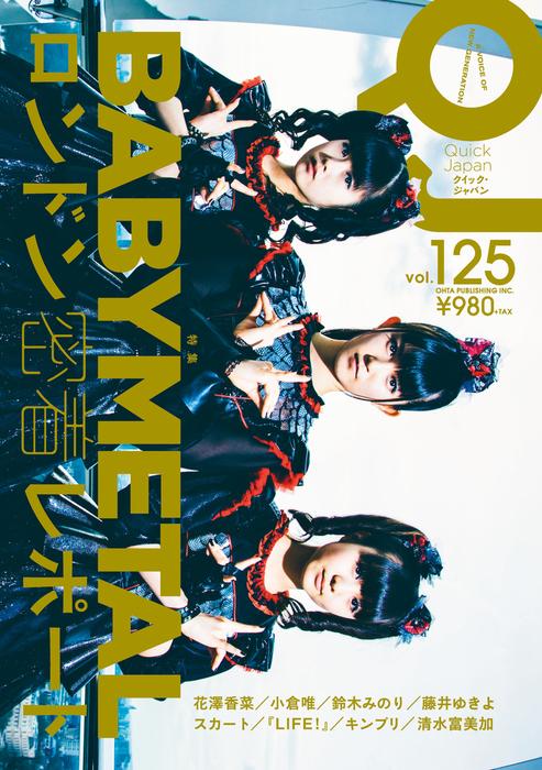 Quick Japan(クイック・ジャパン)Vol.125  2016年4月発売号 [雑誌]拡大写真