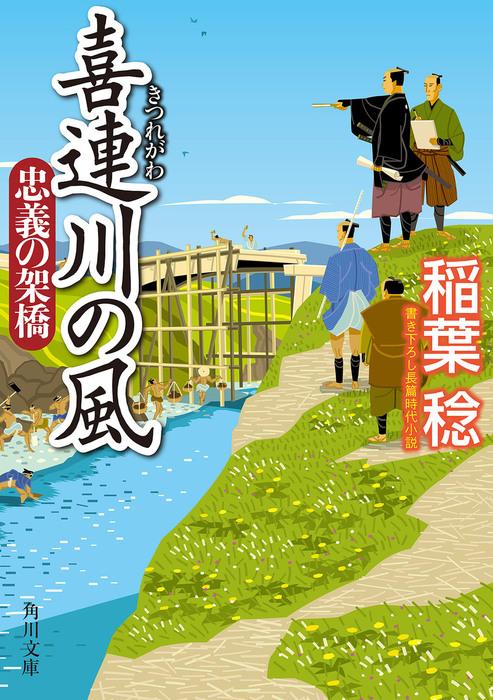 喜連川の風 忠義の架橋拡大写真