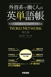 外資系で働く人の英単語帳 たった100語からつながりで覚えるWORD NETWORK-電子書籍
