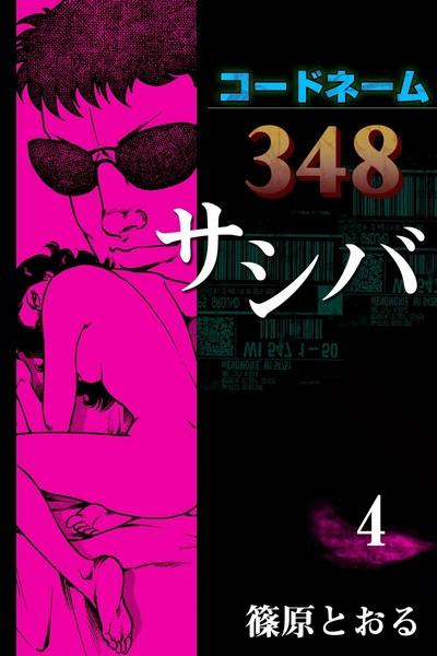 コードネーム348 サシバ (4)-電子書籍