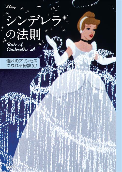 ディズニー シンデレラの法則 Rule of Cinderella 憧れのプリンセスになれる秘訣32拡大写真