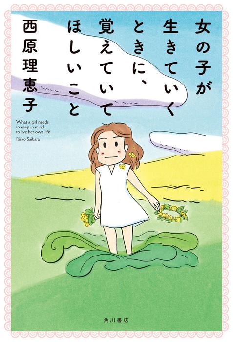 女の子が生きていくときに、覚えていてほしいこと 【電子特典付き】-電子書籍-拡大画像