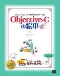 Objective-Cの絵本-電子書籍