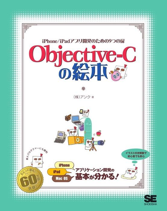 Objective-Cの絵本拡大写真