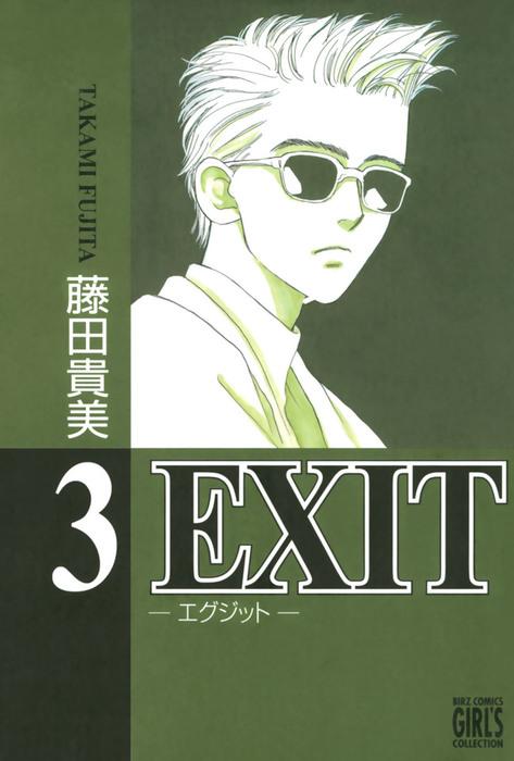 EXIT~エグジット~ (3)拡大写真