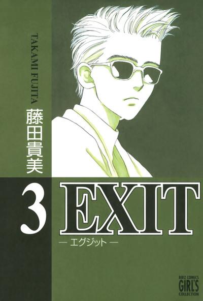 EXIT~エグジット~ (3)-電子書籍