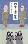円生と志ん生-電子書籍