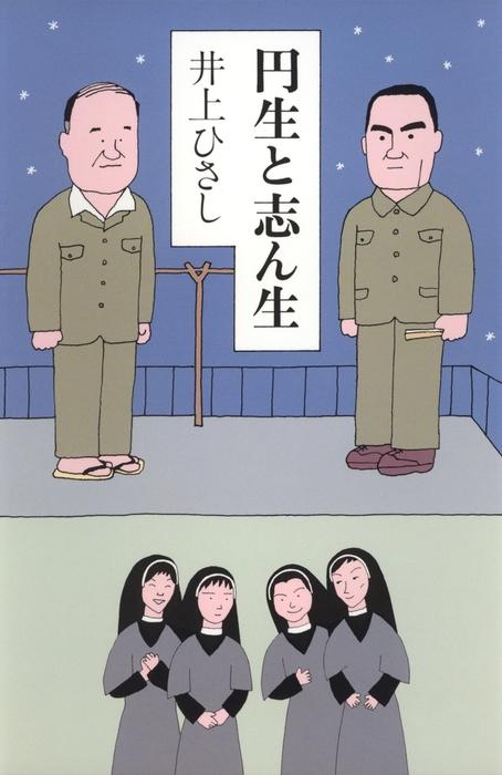 円生と志ん生拡大写真