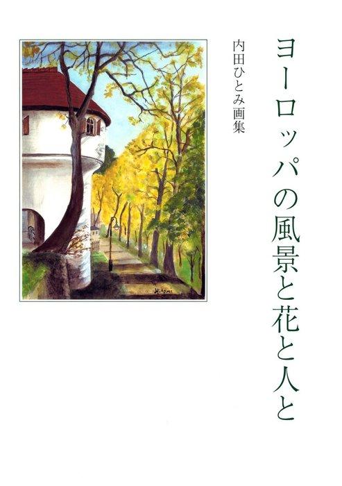 ヨーロッパの風景と花と人と 内田ひとみ画集-電子書籍-拡大画像