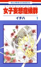 「女子妄想症候群(花とゆめコミックス)」シリーズ