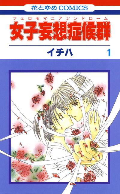 女子妄想症候群 1巻-電子書籍