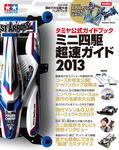 タミヤ公式ガイドブック ミニ四駆 超速ガイド2013-電子書籍