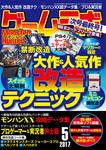 ゲームラボ 2017年 5月号-電子書籍