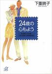 24歳の心もよう 女20代、「いい女」「大人の女」になる生き方-電子書籍