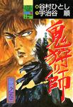 鬼狩り師(2)-電子書籍
