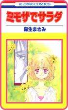 【プチララ】ミモザでサラダ(花とゆめコミックス)