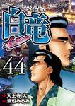 白竜-LEGEND- 44-電子書籍