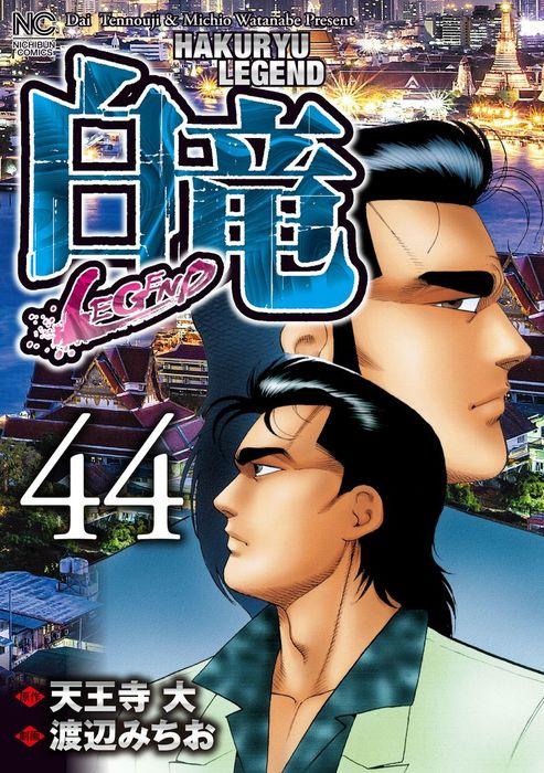 白竜-LEGEND- 44-電子書籍-拡大画像
