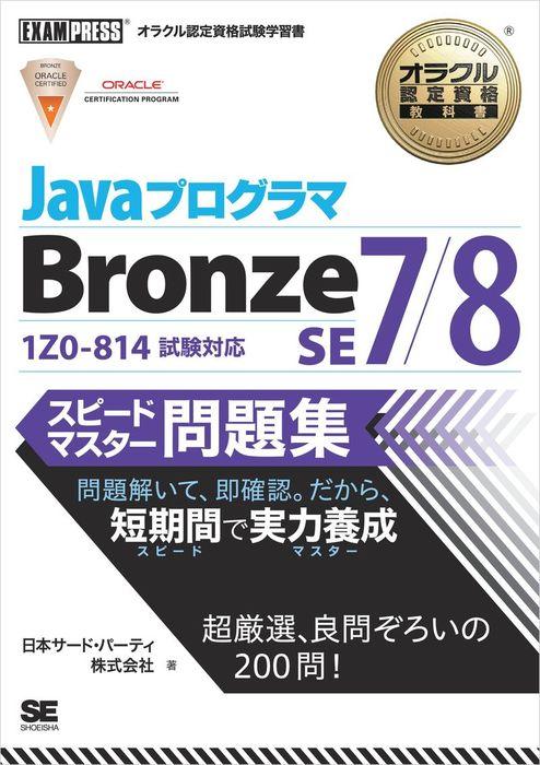 オラクル認定資格教科書 Javaプログラマ Bronze SE 7/8 スピードマスター問題集拡大写真