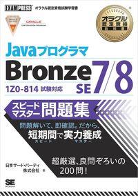 オラクル認定資格教科書 Javaプログラマ Bronze SE 7/8 スピードマスター問題集-電子書籍