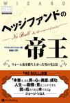 ヘッジファンドの帝王 ──ウォール街を勝ち上がった男の光と影-電子書籍