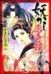 妖かし恋奇譚-電子書籍